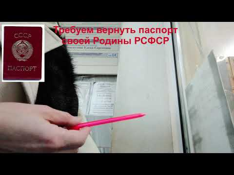 Заявление на  возврат паспорта РСФСР. Какой был ВХОД такой и ВЫХОД