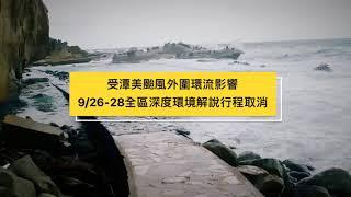| 9/26-28 全區深度環境解說行程取消 |