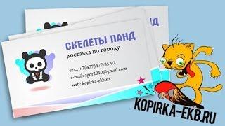 Как сделать визитку в CorelDraw?   Видеоуроки kopirka-ekb.ru
