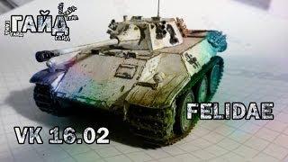 Гайд VK 1602 Leopard - World of Tanks / GustikPS