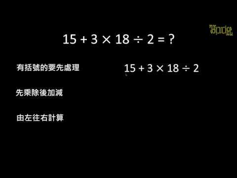 【例題】先乘除後加減 2   整數四則混合計算   均一教育平臺