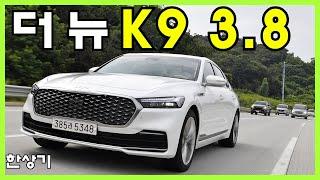 [오토프레스] 기아 더 뉴 K9 3.8 AWD 시승기, 마스터즈 베스트 셀렉션 2 8,400만원(2022 Kia K900 3.8 Test Drive)