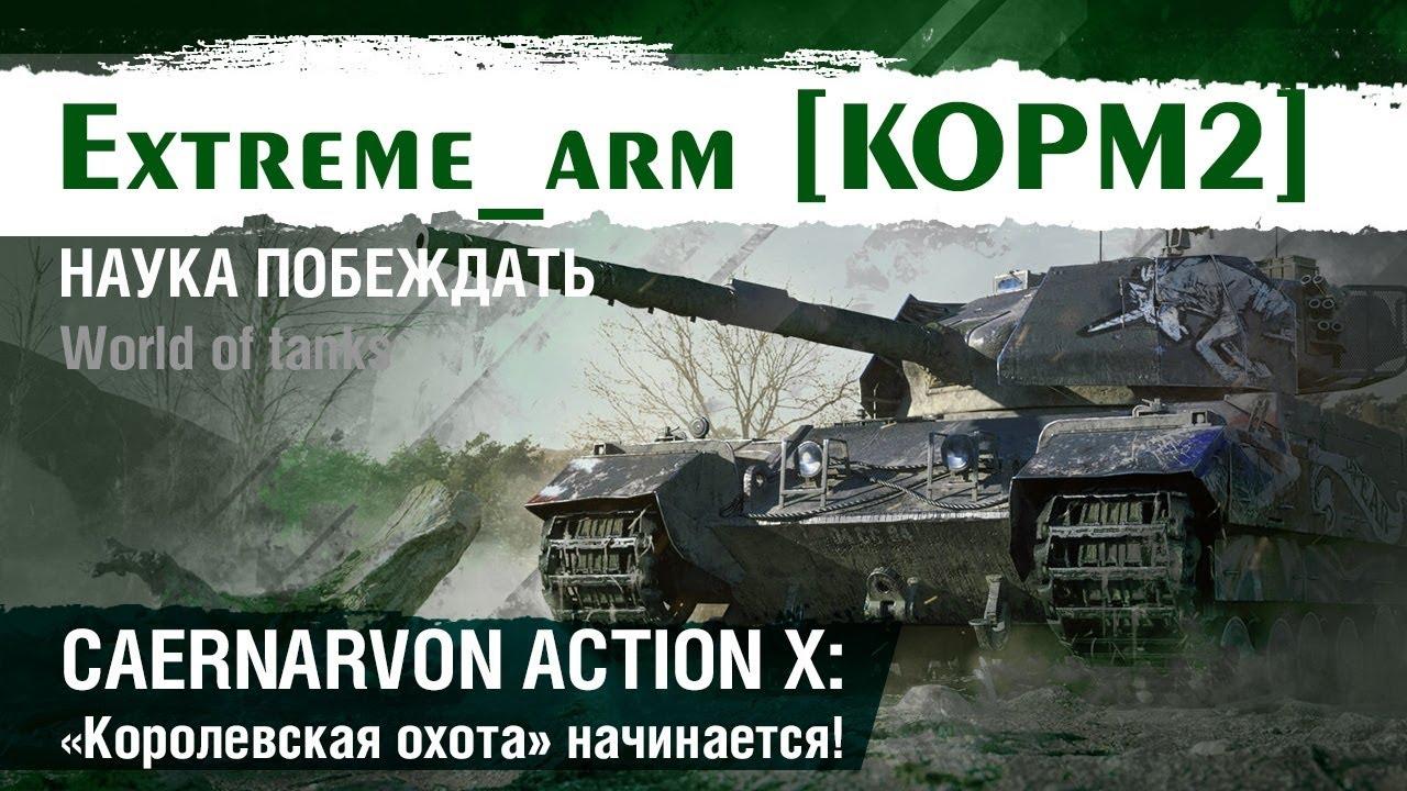 Extreme_arm [KOPM2] - «КОРОЛЕВСКАЯ ОХОТА», ПОБЕДИТЕЛИ ЧАКА СНОВА В ДЕЛЕ !!!