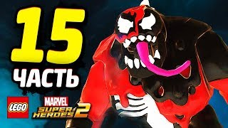 LEGO Marvel Super Heroes 2 Прохождение - Часть 15 - КАРНАЖ И ВЕНОМ!