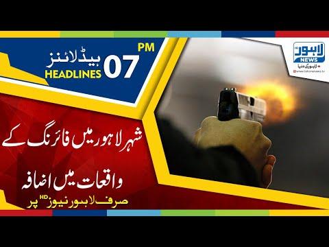 07 PM Headlines Lahore News HD – 19th January 2019