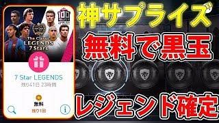 #303【ウイイレアプリ2018】神サプライズ!!無料で黒玉レジェンド確定ガチャ!!