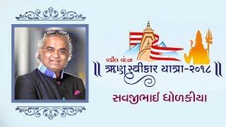 Savjibhai Dholakiya Speech || Haridwar Katha || Harikrushna Export - Surat ||2018
