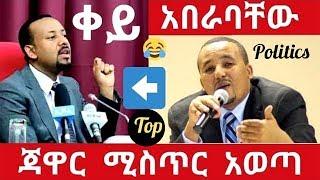 Good news congratulations Ethiopians - ጃዋር የኦዴፓን ሚስጥር ዘከዘከው እሳትን እውነት ስላወጣ የከሰሰ ኦዴፓ OMN ???
