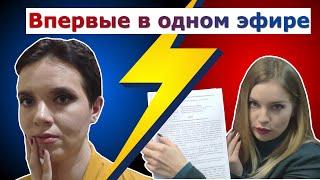 Олеся Медведева VS Янина Соколова. Баттл в нашем эфире. Pavlovskynews