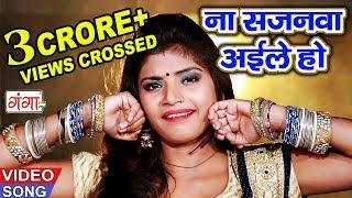 Na Sajanwa Aile Ho 2019 Bhojpuri Dj Song Remix Bhojpuri