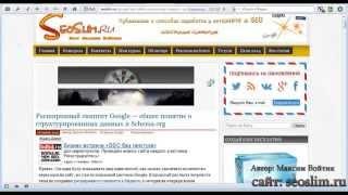 Сколько я зарабатываю на блоге seoslim.ru | Источники дохода с блога