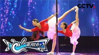 《非常6+1》 20180312 母女同台表演最后一支钢管舞,原因令全场感动 | CCTV综艺