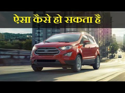 Shocking ! Ford Ecosport 2018 Crash Test Result | 3 Out Of 5 Stars | ASY