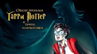 IKOTIKA - Гарри Поттер и Принц-Полукровка (обзор фильма)