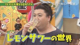 『マツコの知らない世界』7/31火再ブーム到来☆レモンサワー&焼き海苔の世界!!TBS