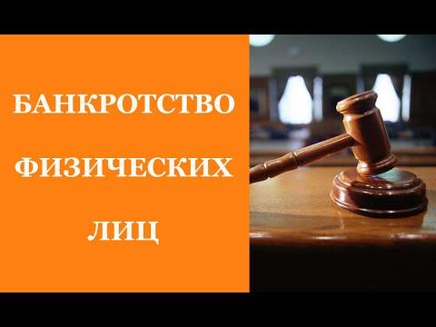 Банкротство физических лиц в Казани. Поцедура и последствия