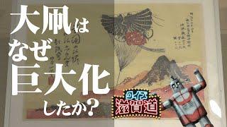 大凧はなぜ巨大化したか?:クイズ滋賀道