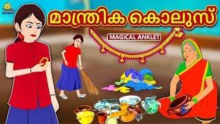 Malayalam Stories for Kids - മാന്ത്രിക കൊലുസ് | Malayalam Fairy Tales | Moral Stories