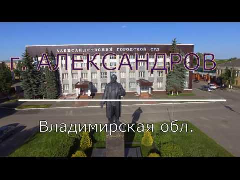 г АЛЕКСАНДРОВ Владимирская обл
