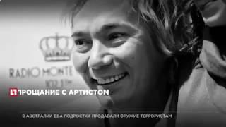 Прощание с Олегом Яковлевым