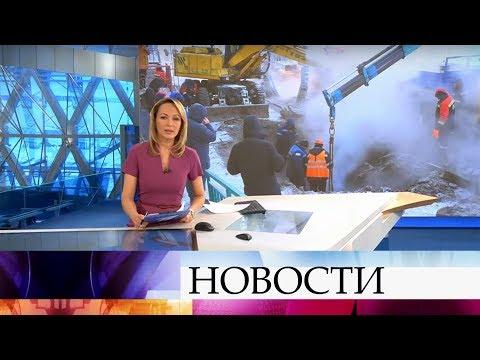Выпуск новостей в 15:00 от 21.11.2019 видео