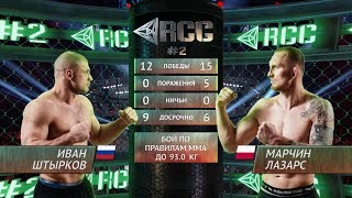 Иван Штырков vs Марчин Лазарс / Ivan Shtirkov vs Marcin Lazarz