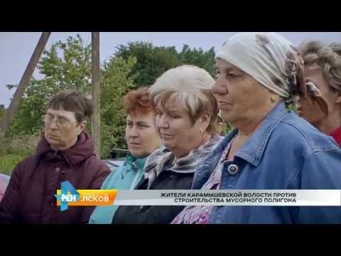 Новости Псков 24.06.2016 # Жители Карамышевской волости против строительства мусорного полигона