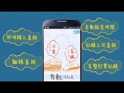 Video of 有軌時刻表(台鐵、高鐵時刻查詢)
