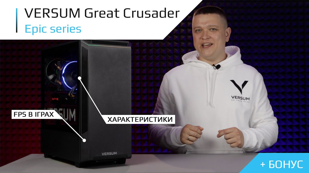 VERSUM Great Crusader v2