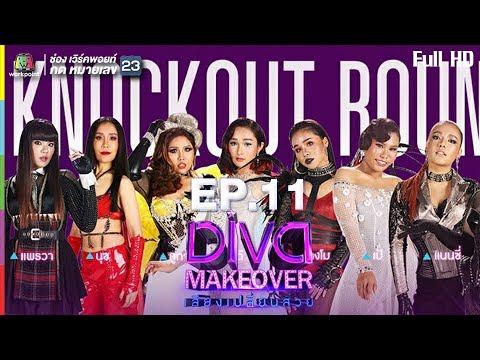 Diva Makeover เสียงเปลี่ยนสวย  |  EP.11 | 05 มี.ค. 61 Full HD