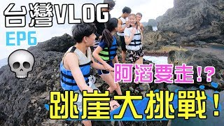 [MiHK]【突發】懸崖跳落海🔥 教練阿滔要離開?台灣VLOG EP06 - 跳崖大挑戰💀