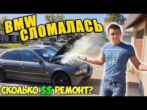 Сломалась BMW с Контейнера. Сколько стоит ремонт? видео