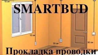 Прокладка проводки и электротехнические работы своими руками | SMARTBUD