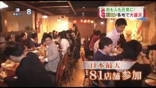 名古屋初の街コン「カナコン」