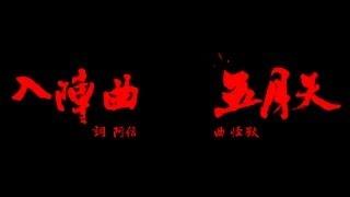 Mayday五月天【入陣曲】MV官方動畫版-中視[蘭陵王]片頭曲