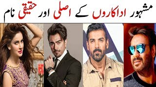 What Is  the Real Name of Shan, John Abraham, Ajay Devgan, Saba Qamar And Other Actors