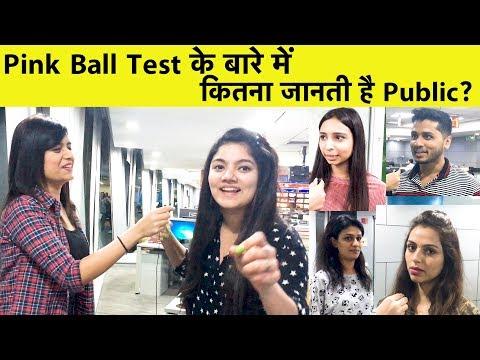 Pink Ball Test के बारे में कितना जानती है Public? | Sports Tak | RASHIKA RAJPUT | IndvsBan Kolkata
