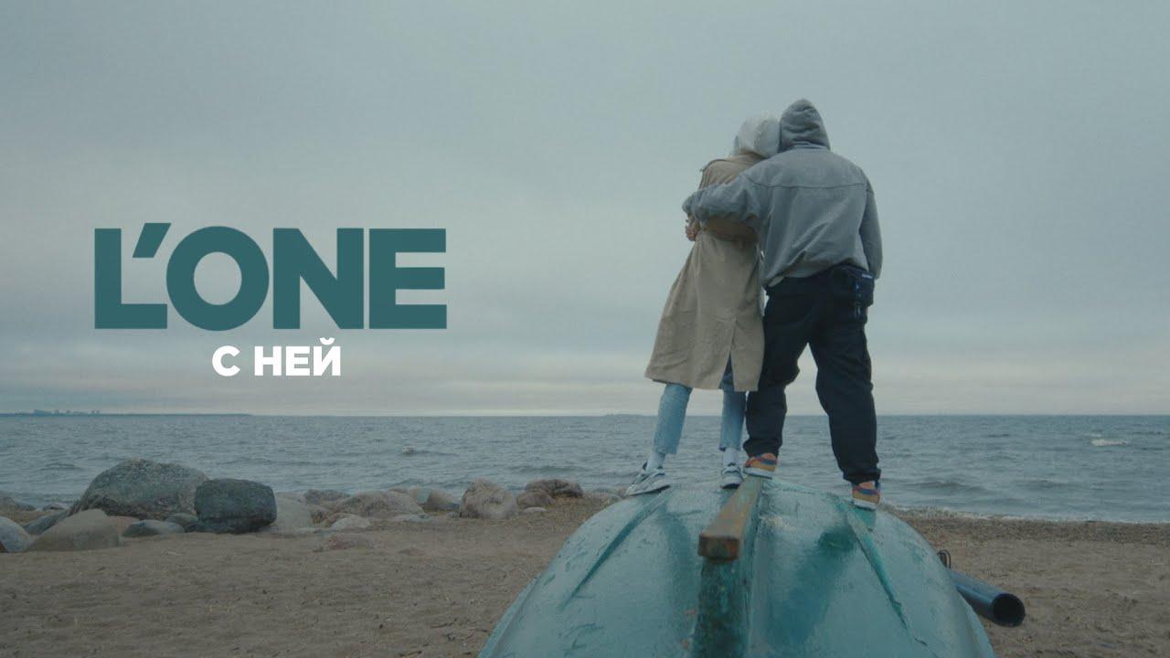 L'One — С ней