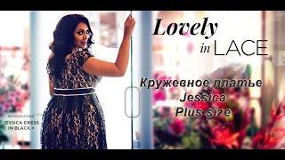 Платья для полных 2016 - Jessica