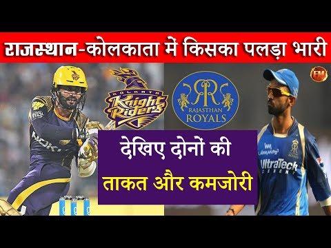 IPL-11 में आज होगा सबसे मजेदार मैच.. रहाणे और कार्तिक की टीम में कौन जीतेगी ?