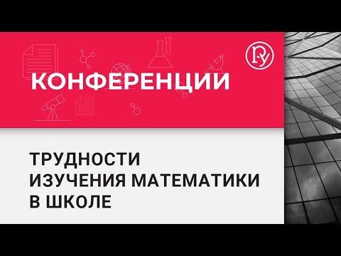 Трудности изучения математики в контексте международных и российских исследований