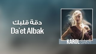 Karol Sakr - Da'et Albak | كارول صقر - دقة قلبك تحميل MP3
