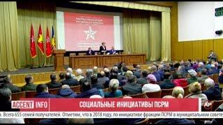 Социальные инициативы ПСРМ