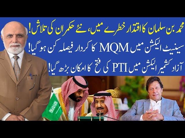 Muqabil with Haroon Rasheed 92 News HD 21 February 2021