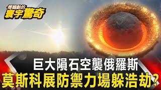 【傅鶴齡寰宇驚奇】巨大隕石空襲俄羅斯 莫斯科展防禦力場躲浩劫?