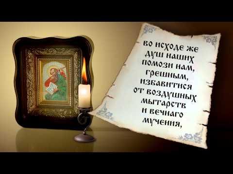Молитва святому Иоанн Богослов