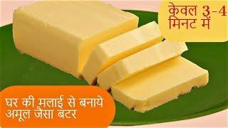 अमूल जैसा बटर घर पर कैसे बनाये-Butter Banane Ka Tarika- Homemade Butter Recipe