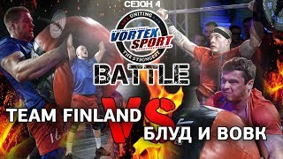 RUSSIAN YOUTUBE STAR ATHLETES VS TEAM FINLAND! RUSSIA VS FINLAND! VORTEX SPORT BATTLE №17