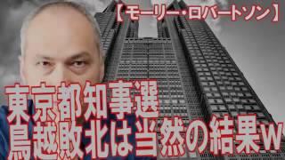 モーリー・ロバートソンネットを見れば鳥越敗北は明らかwwwモーリー・ロバートソンがみた東京都知事選