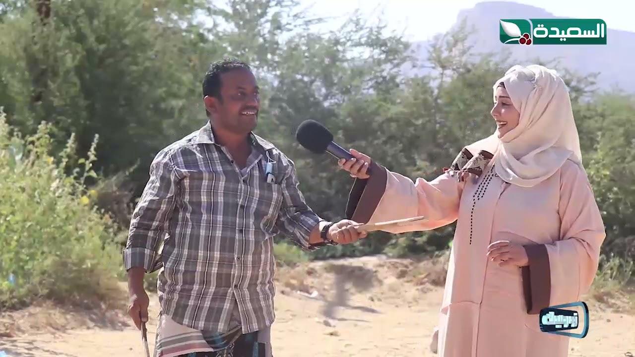 حب - حبين أو مستعدين.. لعبة شعبية يمنية في #طائر_السعيدة3